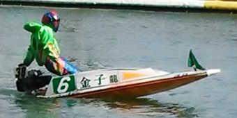 金子龍介(競艇選手)