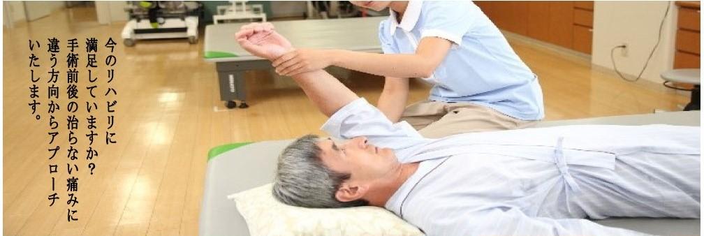 今のリハビリに 満足していますか? 手術前後の治らない痛みに 違う方向からアプローチ いたします。